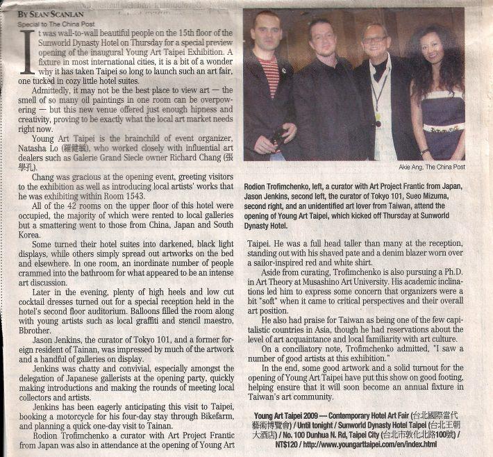 101TOKYO in Taipei Times-1