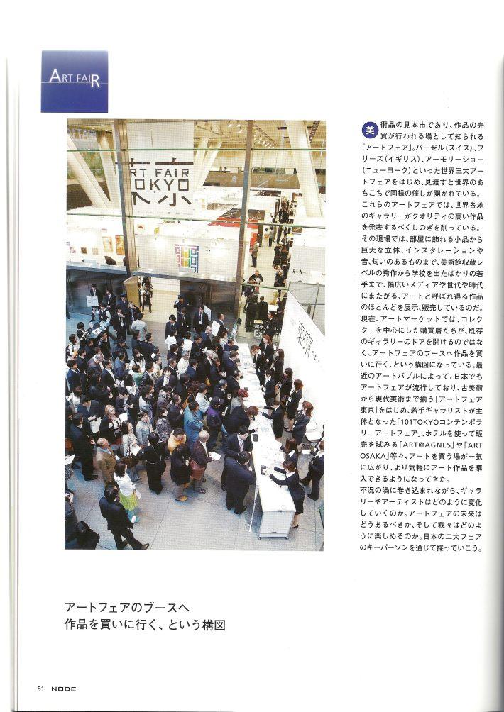 101TOKYO interview in Node 2