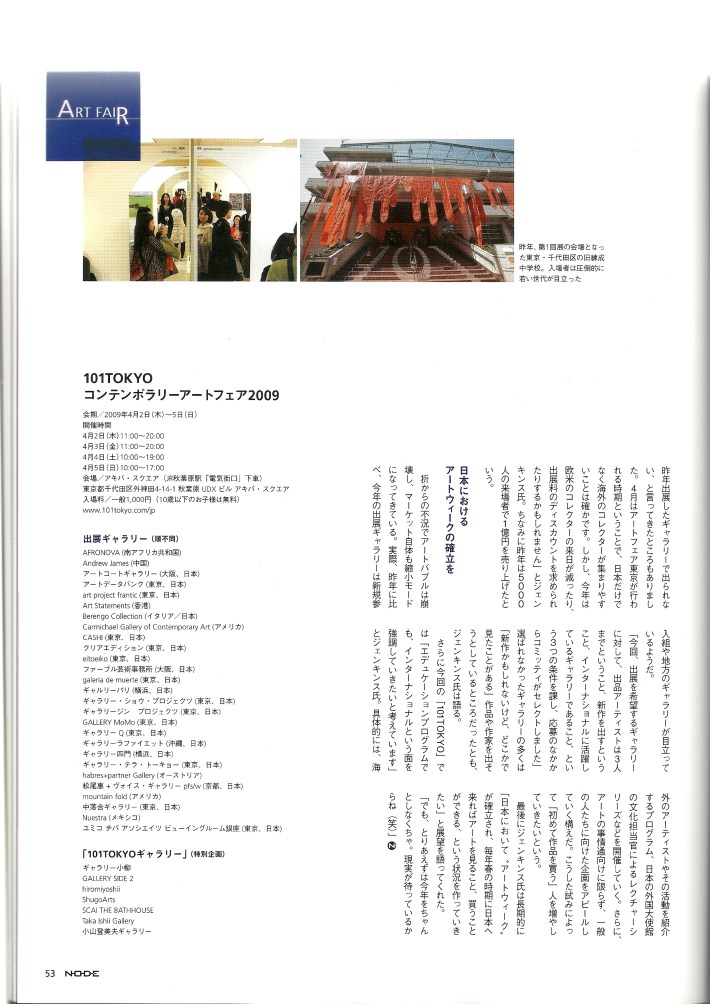 101TOKYO interview in Node 4